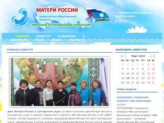 Якутское региональное отделение Всероссийского общественного движения