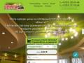 DIMMAX46.RU натяжные потолки премиум-класса по доступной цене в Курске и области. Лояльные цены на установку натяжных потолков любой сложности! Лучшее соотношение цены и качества. Акции! (Россия, Курская область, Курск)