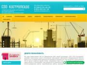 СПО Костромское, строительство домов в Костроме, строительные услуги, изготовление металлоизделий и металлоконструкций (Россия, Костромская область, Кострома)
