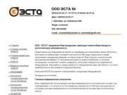 ЭСТА 56  отопление,  охлаждение, генерация, парогенераторы, компрессоры (Россия, Оренбургская область, Оренбургская область)
