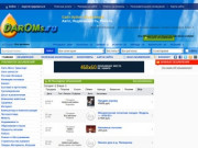 Daroms.ru Доска бесплатных объявлений (Россия, Свердловская область, Ирбит)