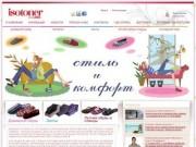 Официальный Интернет-магазин Isotoner: домашняя обувь, перчатки, зонты, летняя обувь и сланцы