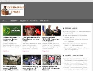Despravda.com