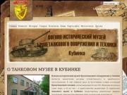 Танковый музей в Кубинке - Кубинка танковый музей