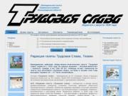 Редакция газеты Трудовая Слава, Тихвин