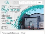 Гостиница РИФ (Россия, Хабаровский край, Хабаровск)