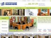 «Нижнетагильская мебельная фабрика» —  Новости