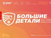 В магазинах самый большой ассортимент запчастей в Омске для грузовых автомобилей европейского производства. А также самая высокая скорость поставки под заказ. (Россия, Омская область, Омск)