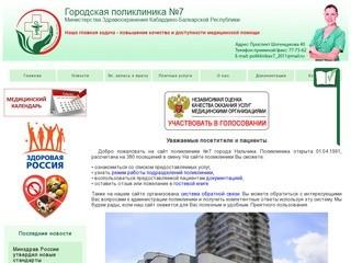 Городская поликлика 7 г.Нальчик