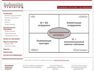 БизнесЛинк Тренинг в Санкт-Петербурге: Развиваем интеллект организации