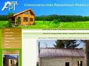 АртСруб - деревянные срубы домов и бань в Архангельске (проекты под ключ или индивидуальные стеновые комплекты)
