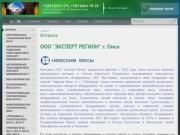 Компания Эксперт Регион является дилером крупного производителя весоизмерительной техники. (Россия, Омская область, Омск)