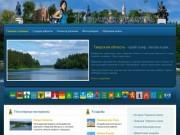 Тверская область. Информационно-туристический портал Тверской области