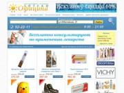 ООО «Официна» - интернет-заказ лекарств (Аптека г.Северодвинск)