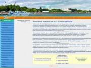 Евпатория 2012 - все об отдыхе и лечении. 06569 - код города Евпатории
