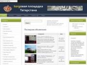 Торговая площадка Татарстана, форум, объявления, купить продать в Татарстане