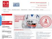 Продажа грузовиков Hino в Екатеринбурге. (Россия, Свердловская область, Берёзовский)