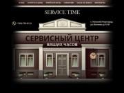 Ремонт часов любой сложности в короткие сроки (Россия, Нижегородская область, Нижний Новгород)