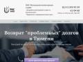 ООО Региональная коллекторская служба, Взыскание долгов Тюмень.