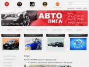 Автомобили на заказ Авто Лига г. Южно-Сахалинск