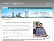 Независимая  оценка недвижимости Частно практикующий оценщик Грибов Сергей Михайлович г. Кингисепп