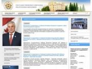 Государственное собрание республики МОРДОВИЯ