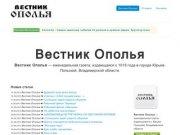 Вестник Ополья, Юрьев-Польский - вестник ополья