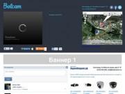 Веб-камеры на улицах Белгорода