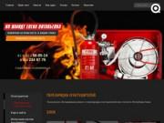 Пожарная безопасность Перезарядка огнетушителей г. Сыктывкар