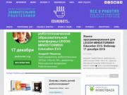 Проект «Занимательная робототехника: все о роботах для детей, родителей и учителей» (Edurobots.ru)