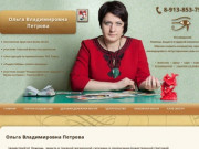 Ольга Владимировна Петрова