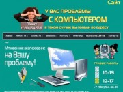 Ремонт компьютеров обнинск ремонт компьютеров на дому Обнинск настройка роутера wifi роутер как