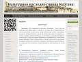 Проект «Культурное наследие города Кургана»