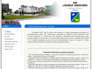 ОАО Служба заказчика г. Югорск