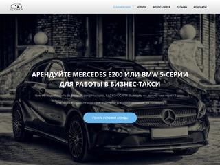 ОСТОЛИЦА - аренда авто бизнес-класса в Москве