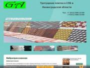 Тротуарная плитка в Гатчине, СПБ и Ленинградской области