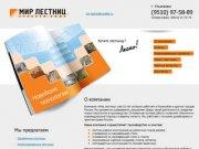 Корпоративный сайт компании «Мир Лестниц» г. Ульяновск