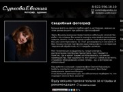 Евгения Суркова -  фотограф на свадьбу, юбилей в Оренбурге