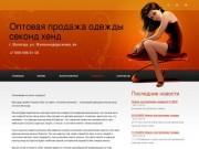 Главная | Секонд хенд оптом в Вологде