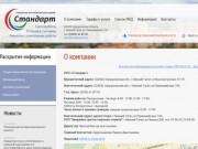 """ООО """"Стандарт"""". Управление МКД, Нижний Тагил"""