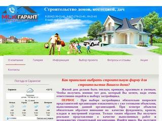 Строительство домов, коттеджей, дач недорого в Саранске | Дома под ключ в Саранке