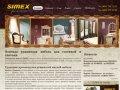Мебель Румынии для спальни и гостиной со склада в интрнет-магазине