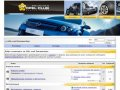 OPEL клуб Екатеринбург - Powered by vBulletin