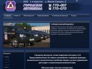 """Городская автошкола Тверь +7(4822)77-000-7. Категории """"B"""" и """"A"""""""