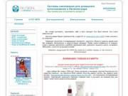 Интернет-магазин косметики Nu SKІN в Калининграде (профессиональная косметология и системы омоложения  для домашнего использования от NU SKІN в Калининграде) Телефон: +79097817596