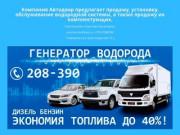 водород на авто (дизель,бензин) (Россия, Хабаровский край, Хабаровск)