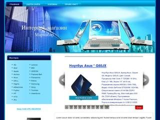 Интернет-магазин Мармабар (Ноутбуки)
