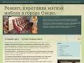 Ремонт, перетяжка мягкой мебели в городе Омске.
