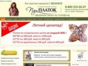 Оренбургский пуховый платок купить - павловопосадский платок купить - интернет-магазин платков