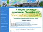 Официальный сайт Администрации Талицкого городского округа